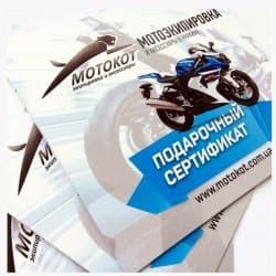 Подарочный сертификат на 2000 грн