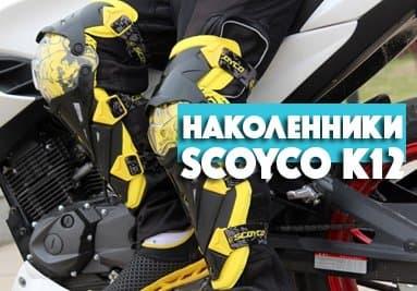 Мотонаколенники Scoyco K12