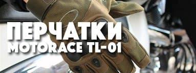 Перчатки Motorace TL-01