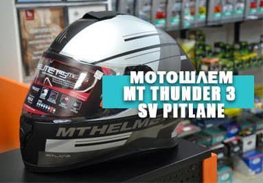 Мотошлем MT Thunder 3 SV Pitlane
