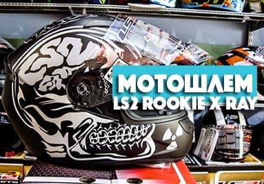 Мотошлем LS2 Rookie X Ray Matt Black