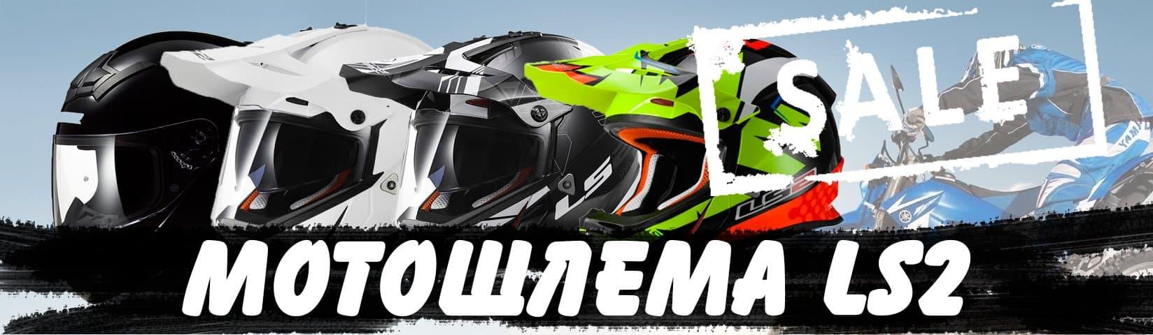 Распродажа мото-шлемов ls2
